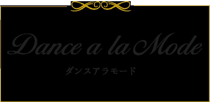 ダンスアラモード