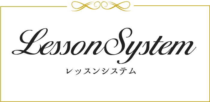 Lesson System レッスン案内