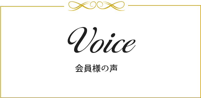 会員様の声